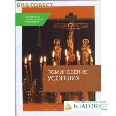 Поминовение усопших. Наставления православному христианину