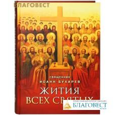 Жития всех святых. Священник Иоанн Бухарев