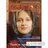 Славянка. Православный женский журнал. Январь-Февраль 2020