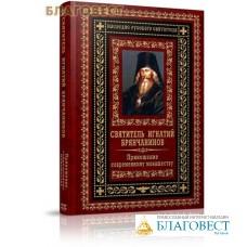 Святитель Игнатий Брянчанинов. Приношение современному монашеству