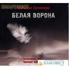 Диск (MP3) Белая ворона. Наталия Сухинина