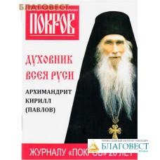 Духовник всея Руси. Архимандрит Кирилл (Павлов)