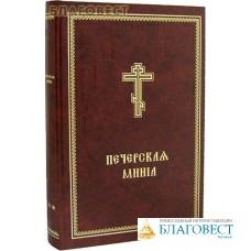 Печерская Минея в 2-х томах. Церковно-славянский шрифт