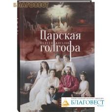Царская голгофа. Сергей Жигалов