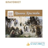"""Детский православный перекидной календарь """"Притчи Христовы"""" на 2020 год"""