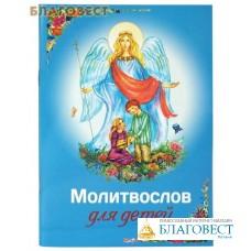 Молитвослов для детей. Русский шрифт