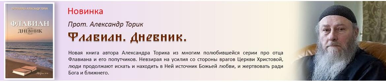 Флавиан Дневник
