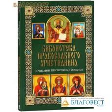 Библиотека православного христианина. Почитание Пресвятой Богородицы. П. Е. Михалицын