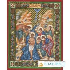 Икона Крещение Господне