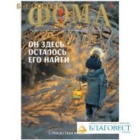 Фома. Православный журнал для сомневающихся. Январь 2021
