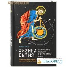 Физика бытия. Происхождение Вселенной в десяти стихах Библии. Алексей Клецов