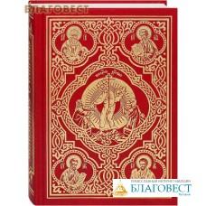 Священное Евангелие. Церковно-славянский шрифт