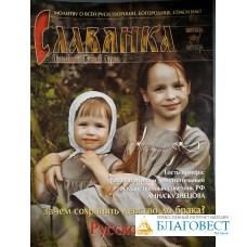 Славянка. Православный женский журнал. Сентябрь-Октябрь 2017
