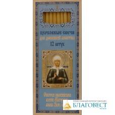 Свечи церковные для домашней молитвы 12 шт, в коробочке
