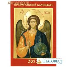 Православный карманный календарь Ангел-Хранитель на 2022 год