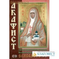 Акафист святой преподобномученице Великой княгине Елисавете