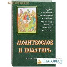 Молитвослов и псалтирь. Крупный, русский шрифт