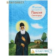 Житие преподобного Паисия Святогорца в пересказе для детей