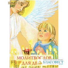 Молитвослов для детей