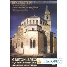Диск (DVD) Святой Елеон. Русский Спасо-Вознесенский женский монастырь