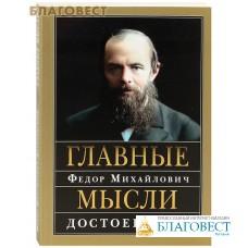 Главные мысли. Федор Михайлович Достоевский