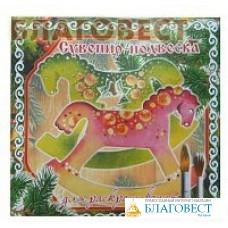 """Сувенир-подвеска для раскрашивания из дерева """"Конь"""""""