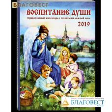 """Православный календарь """"Воспитание души с чтением на каждый день"""" на 2019 год"""