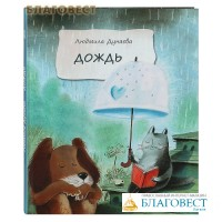 Дождь. Маленькая повесть. Людмила Дунаева