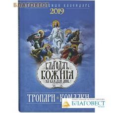 """Православный календарь """"Благодать Божия"""" на каждый день. Тропари и кондаки. На 2019 год"""