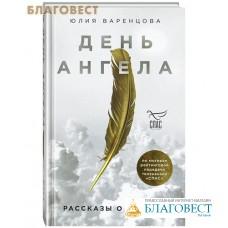 День Ангела. Рассказы о святых. Юлия Варенцова