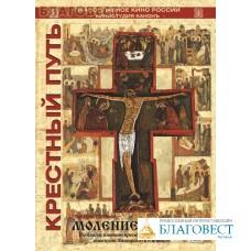 Диск (DVD) Крестный путь. Моление о Чаше. Фильм 1