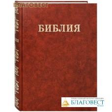 Семейная библия. Без неканонических книг