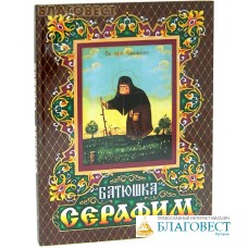 Батюшка Серафим