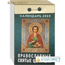 """Календарь отрывной """"Православные святые целители"""" на 2019 год"""