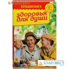 Большая книга здоровья для души. Владимир Зоберн