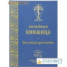 Келейная книжица. Цель жизни христианина. Архимандрит Иоанн (Крестьянкин)