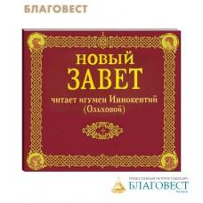 Диск (MP3) Новый Завет. Читает игумен Иннокентий (Ольховой). Продолжительность: 20 часов 37 минут