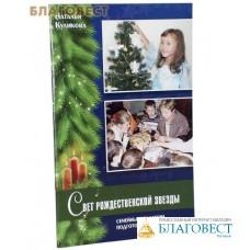 Свет Рождественской звезды. Семейные традиции подготовки  к Рождеству. Наталья Куликова