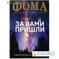 Фома. Православный журнал для сомневающихся. За вами пришли. Январь 2020