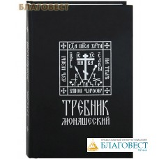 Требник монашеский. Церковно-славянский шрифт