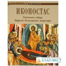 Иконостас Успенского собора Кирилло-Белозерского монастыря. Кириллов