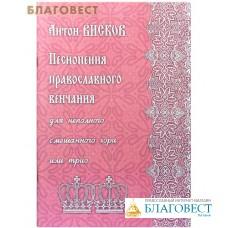Песнопения православного венчания для неполного смешанного хора или трио Антон Висков
