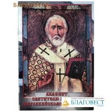 Акафист святителю Николаю, архиепископу Мир Ликийских, чудотворцу. В ассортименте