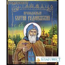 Преподобный Сергий Радонежский. Наталья Лясковская