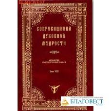 Сокровищница духовной мудрости. Антология святоотеческой мысли. Том VIII