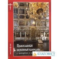Православный календарь с тропарями и кондаками на 2021 год