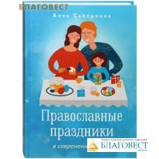 Православные праздники в современной семье. Анна Сапрыкина