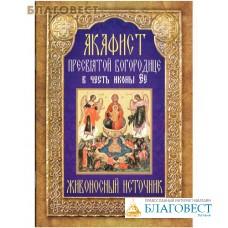 """Акафист Пресвятой Богородице в честь иконы Её """"Живоносный Источник"""""""