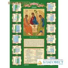 Календарь листовой Пресвятая Троица на 2019 год. (Упаковка 100 шт)