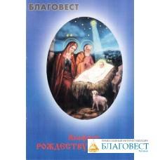 Акафист Рождеству Христову
